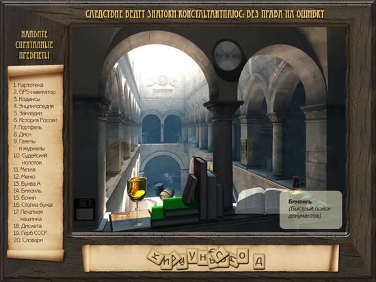 Game hidden frame 800 600 cv