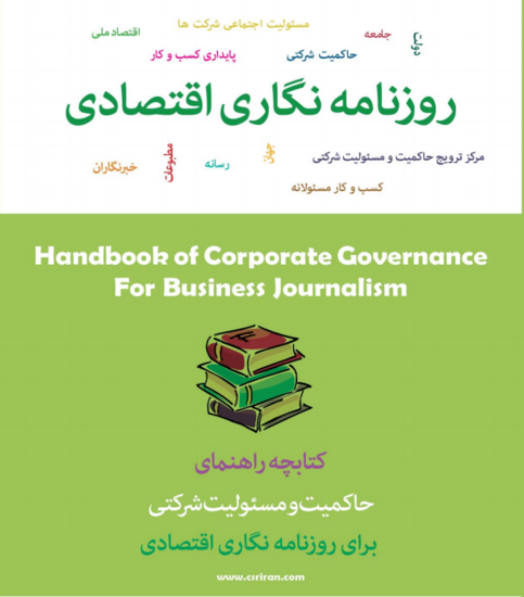 Journalism farsi cover cv