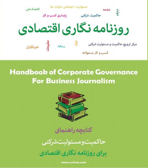 Journalism farsi cover cv