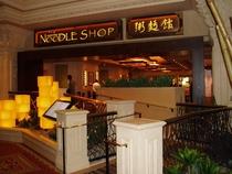 Noodles 2 1  cv