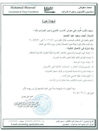 Certificate of experience matc cv