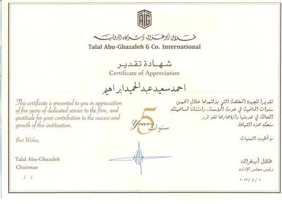 Talal certificate cv