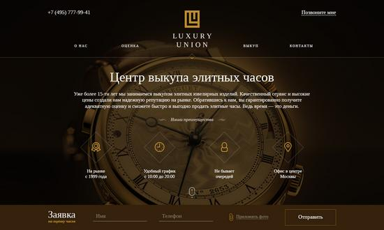 Luxury union cv