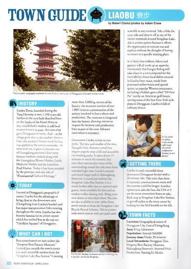 Town guide   liaobu cv