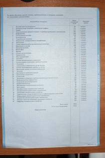 Dsc00380 cv