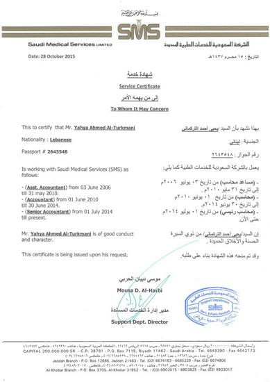 experience certificate cv