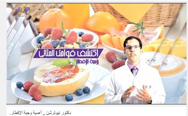 Nutrition video cv