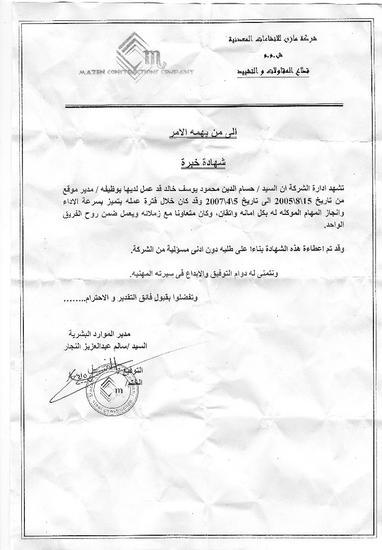 Mazen co  exp certificate cv