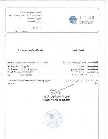 Alfanar co  exp certificate cv