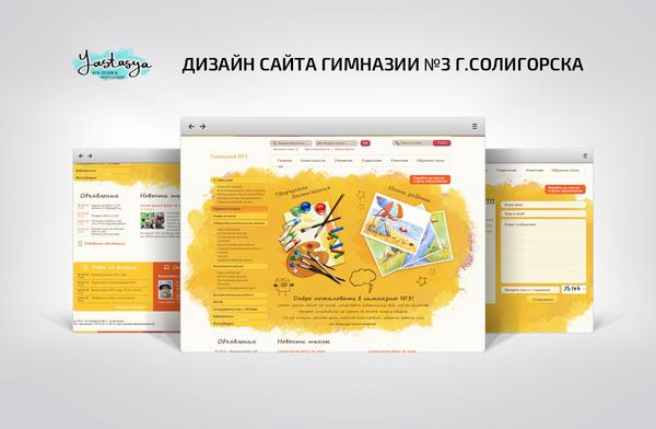 Yastasya web design gimn3soligorsk cv