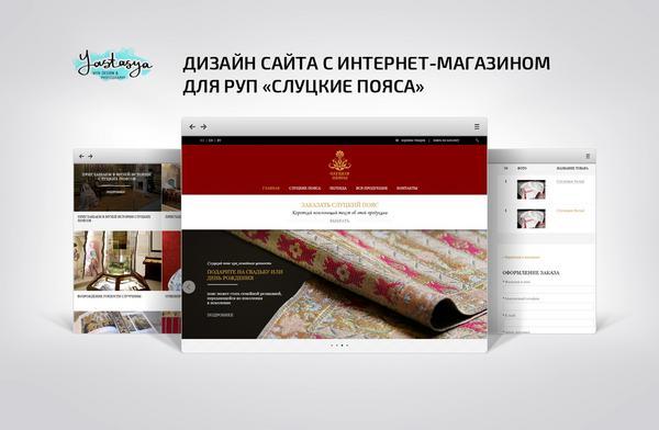 Yastasya web design slutskie poiasa cv