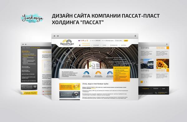 Yastasya web design passat plast cv