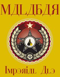 Malabar imperial ale cv
