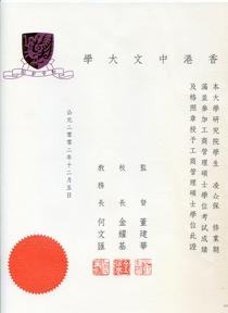 Diploma cuhk chinese cv