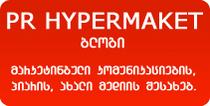 Prhypermarket cv