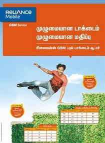 Reliance gsm poster cv