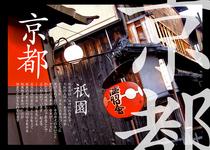 Kyoto webzine cv