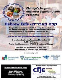 Hebrew cafe cv