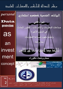 Personal data protection as an investment concept part 1 it ict icti with out caiting 001 cv