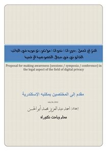 Proposal for the organization of courses conference on digital privacy 001 cv