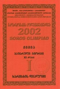 Sorosi 2002 cv