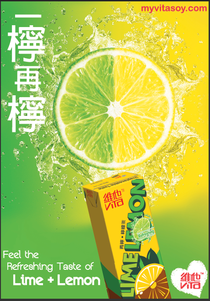 Lime lemon tea poster cv