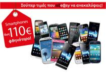 Handset discounts cv