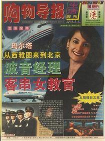 Japanese poster cv