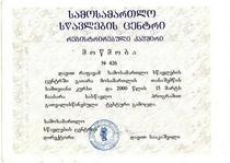 Mosamartlis tanashemtse sertifikati cv