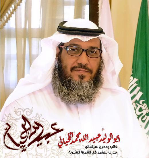 عبيدالله  محمد عبيدالله اللحياني
