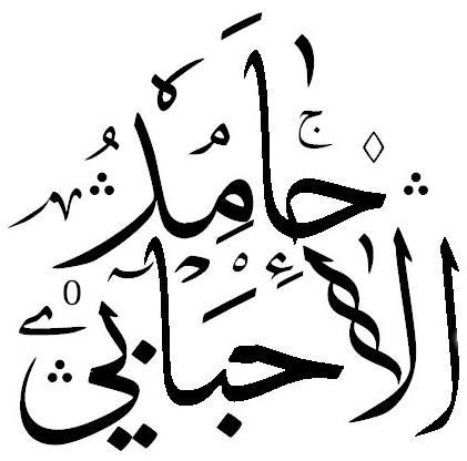 HAmED ALi Al-aHBAbi